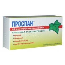 ПРОСПАН 65 мг 10 разтворими таблетки, PROSPAN