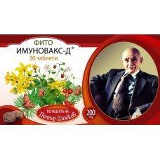 ФИТО ИМУНОВАКС-Д 200 мг. 30 таблетки по рецепта на Петър Димков