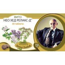 ФИТО НЕО ХЕД РЕЛАКС-Д 150 мг. 30 таблетки по рецепта на Петър Димков