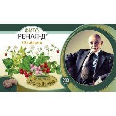 ФИТО РЕНАЛ-Д 200 мг. прочиства бъбреците 30 таблетки по рецепта на Петър Димков