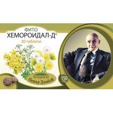 ФИТО ХЕМОРОИДАЛ-Д 150 мг. 30 таблетки по рецепта на Петър Димков