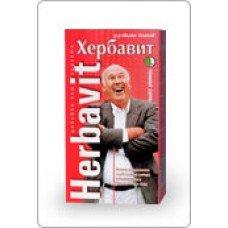 ХЕРБАВИТ 120 таблетки Д-р Тошков, HERBAVIT