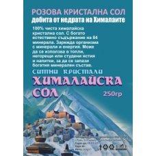 ХИМАЛАЙСКА СОЛ 200 гр ситна