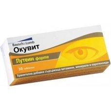 ОКУВИТ ЛУТЕИН ФОРТЕ 30 таблетки, OCUVIT LUTEIN FORTE