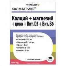КАЛМАТРИКС Х 30 таблетки