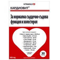 КАРДИОВИТ Х 30 таблетки