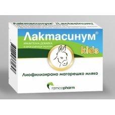 ЛАКТАСИНУМ KIDS 15 таблетки за дъвчене