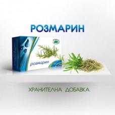 РОЗМАРИН 60 капсули, ROSMARIN
