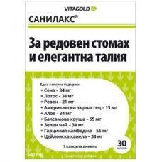 САНИЛАКС  Х 30 капсули