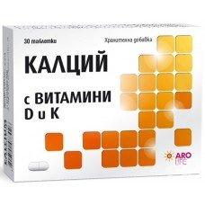 КАЛЦИЙ + ВИТАМИН Д + ВИТАМИН К 30 таблетки АРО ЛАЙФ, CALCIUM + VITAMIN D + VITAMIN K ARO LIFE