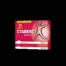 СТАВЕКС 32 тблетки, STAVEX